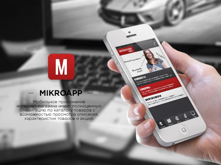 Мобильное приложение Mikronaushnik.com.ua для iOS.