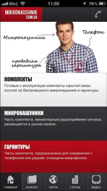 Мобильное приложение. Главная страница