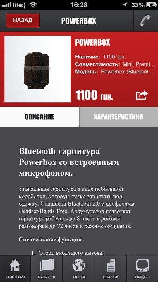 Мобильное приложение. Характеристики товара