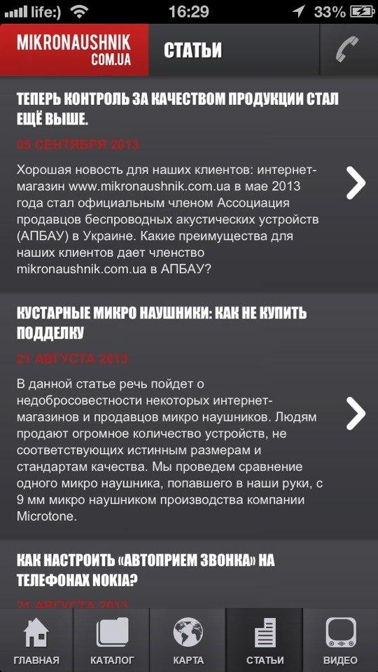 Мобильное приложение. Список статей