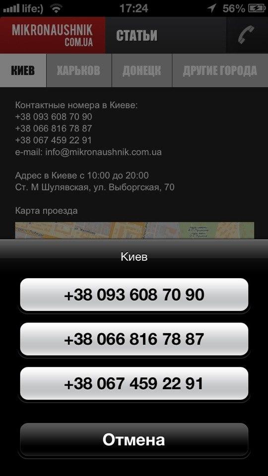 Мобильное приложение. Набор телефона