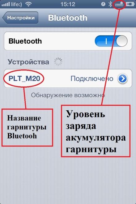 Отображение на экране телефона подключения гарнитуры Powerbox для беспроводного микро наушника