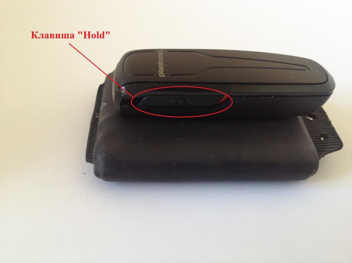 Клавиша «Hold» (включение и выключение) гарнитуры Powerbox